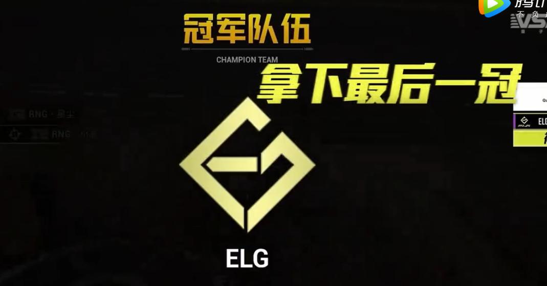 2020PEL-S1总决赛第四天 ELG拿下赛季最后一冠
