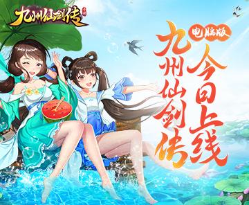 《九州仙剑传》电脑版今日上线