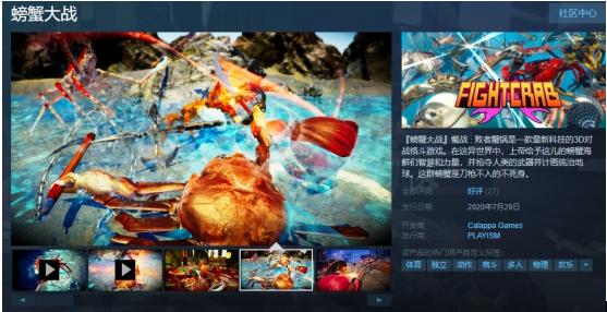 《螃蟹大战》《Hellpoint》Steam发售 奇游极速支持联机加速