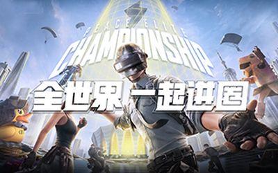 2020PEC圓滿落幕:NV-XQF戰隊斬獲冠軍,PEL戰區滿載而歸!
