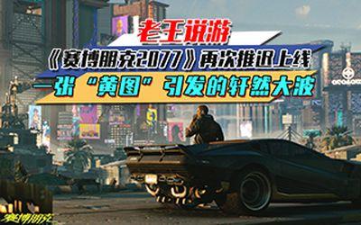 """《赛博朋克2077》再次推迟上线 一张""""黄图""""引发的轩然大波"""