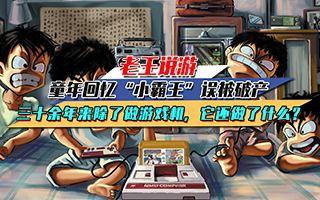 """童年回忆""""小霸王""""误被破产!!三十余年来除了做游戏机,它还做了什么?"""
