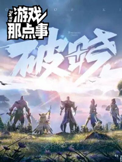 王者荣耀新赛季14号更新