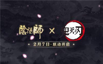 阴阳师2月2日体验服更新汇总 鬼灭之刃联动开始