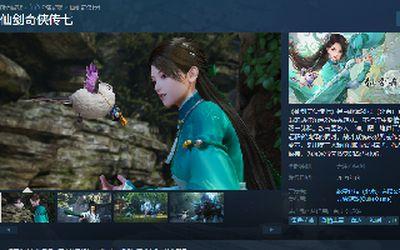 《仙剑奇侠传7》Demo上线Steam 与试玩版相比进步大