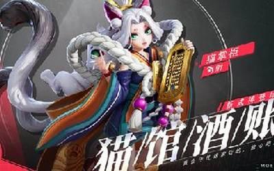 猫馆酒账 《决战!平安京》新式神猫掌柜即将登场