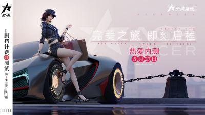 《王牌竞速》测试定档5月27日 邀你夏日热情狂飙!