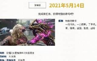 《怪物猎人:崛起》推新任务 获得武士之心系列称号