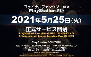 《FF14》5.5版本5月25日上线 PS5版同日推出
