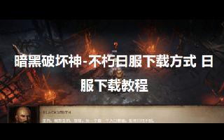 暗黑破坏神不朽日服下载方式 日服下载教程