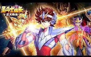 圣斗士星矢正义传说新手开局 游戏蜂窝辅助快速升级