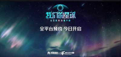 太空探索沙盒手游《我们的星球》全平台预约开启!
