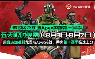 Apex英雄第十赛季 什么加速器好用 新赛季专用加速器