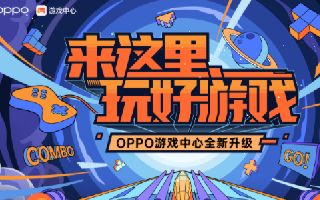 OPPO游戏中心升级,为用户提供全生命周期一站式服务