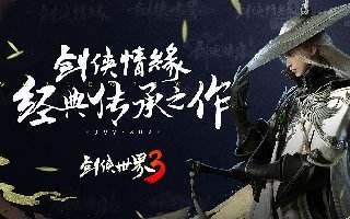 剑侠世界3战力强化养成 游戏蜂窝辅助任务日常