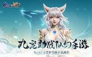 幻世九歌9月17日预下载!携山海战灵畅游仙幻大世界