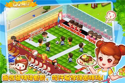 QQ Restaurant截图
