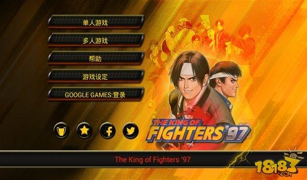 拳皇97官方中文版截圖