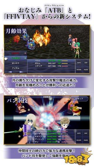 最终幻想4:月之归还截图