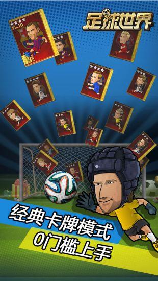 足球世界截图