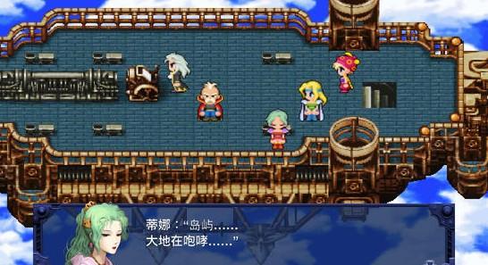 最终幻想6截图