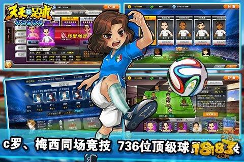 天天足球-实况世界杯截图