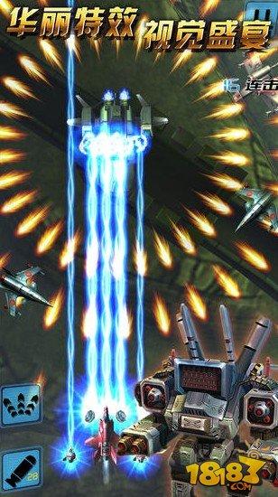 雷电3D:金属狂啸截图