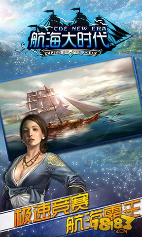 航海大时代截图