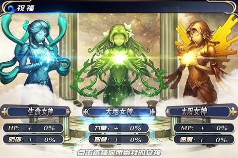 新天使帝国截图