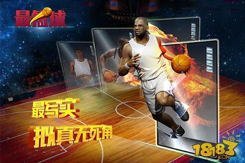 最篮球截图