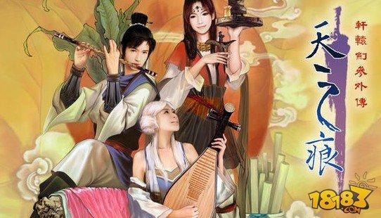 轩辕剑参外传:天之痕截图