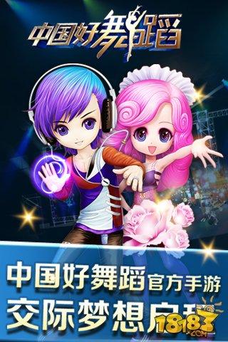 中国好舞蹈截图