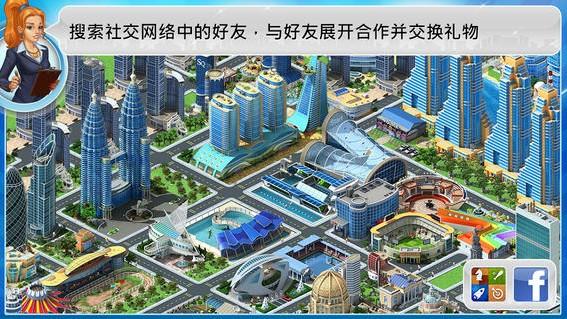 大都市Megapolis截图