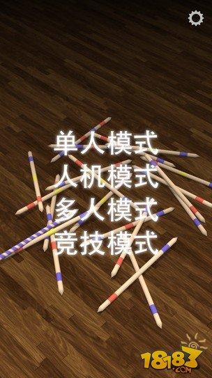 挑竹签 Mikado截图