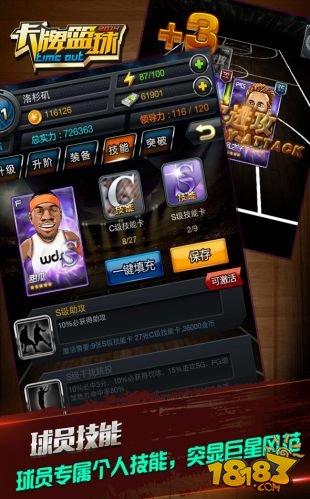 卡牌篮球2014截图