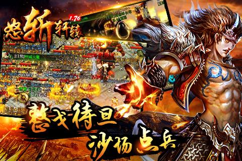 怒斩轩辕1.76截图