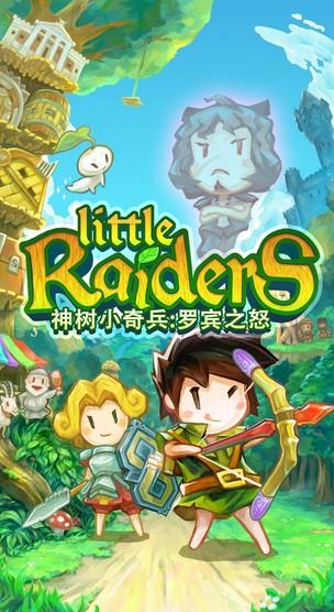 神树小奇兵:罗宾之怒Little Raiders: Robin's Revenge截图