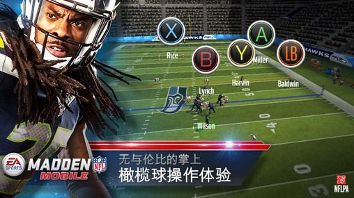 Madden NFL Mobile截图