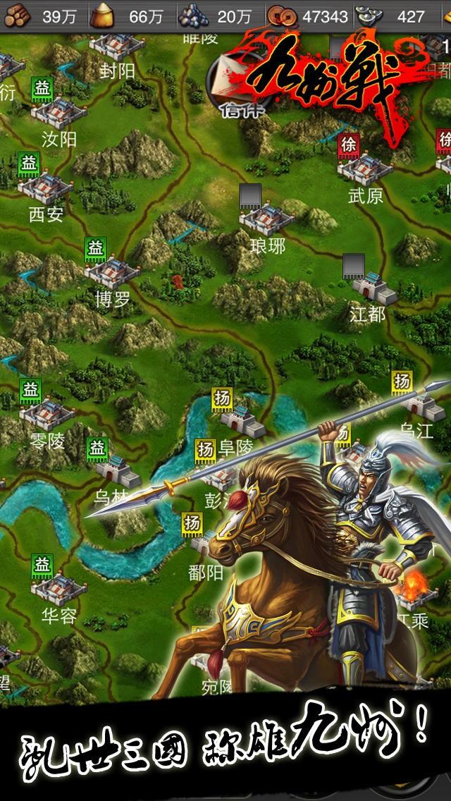 三国志之九州战截图