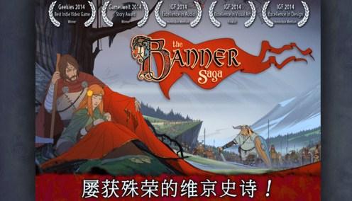 Banner Saga截图