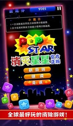 星星消滅 PopStar!截圖
