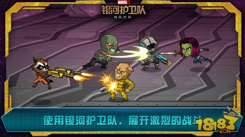 银河护卫队:超级武器截图