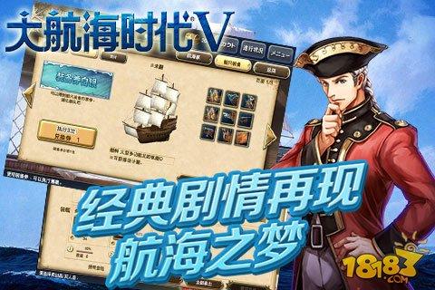 大航海時代5截圖