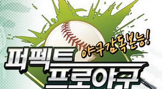 職業棒球經理截圖