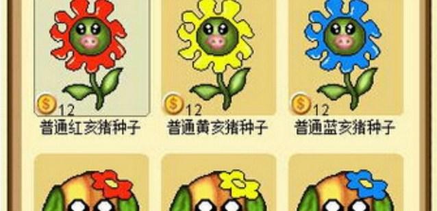 魔力花粉截图