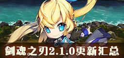 剑魂之刃2.1.0版本更新汇总