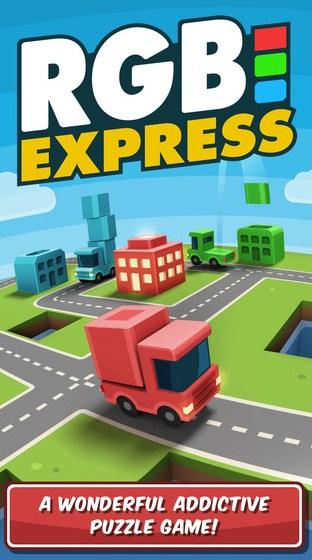 光速快递RGB Express截图