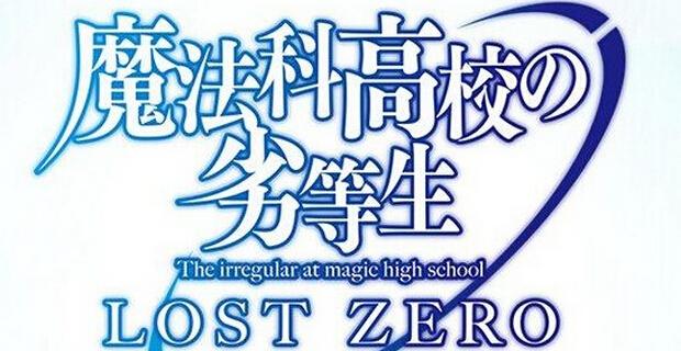 魔法科高中的劣等生截图