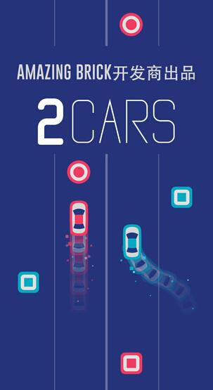 2 Cars截圖