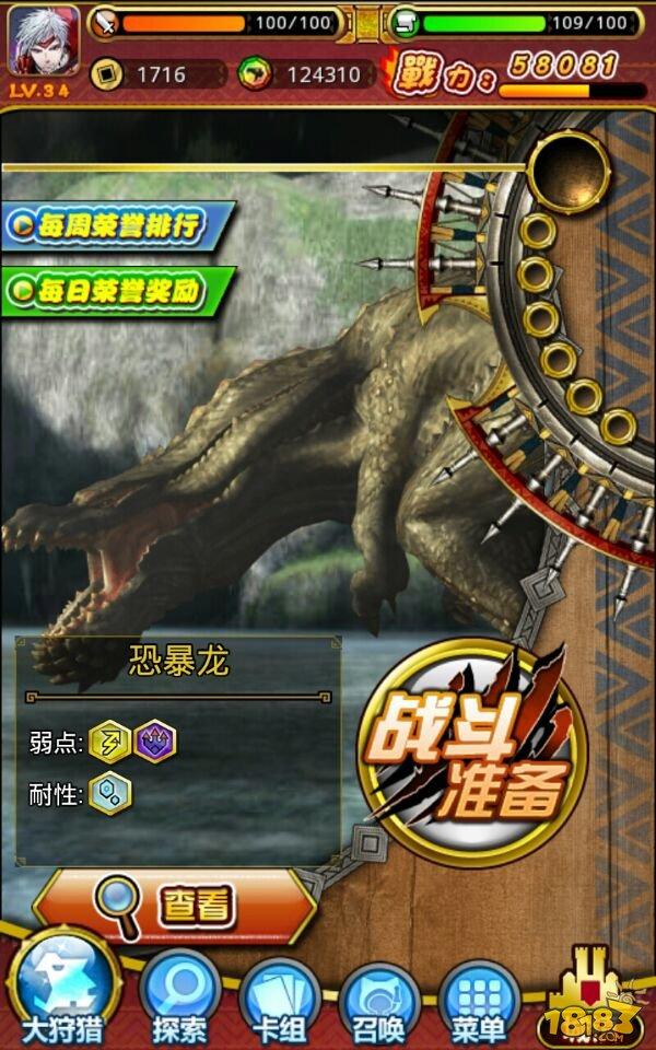 怪物猎人:大狩猎截图